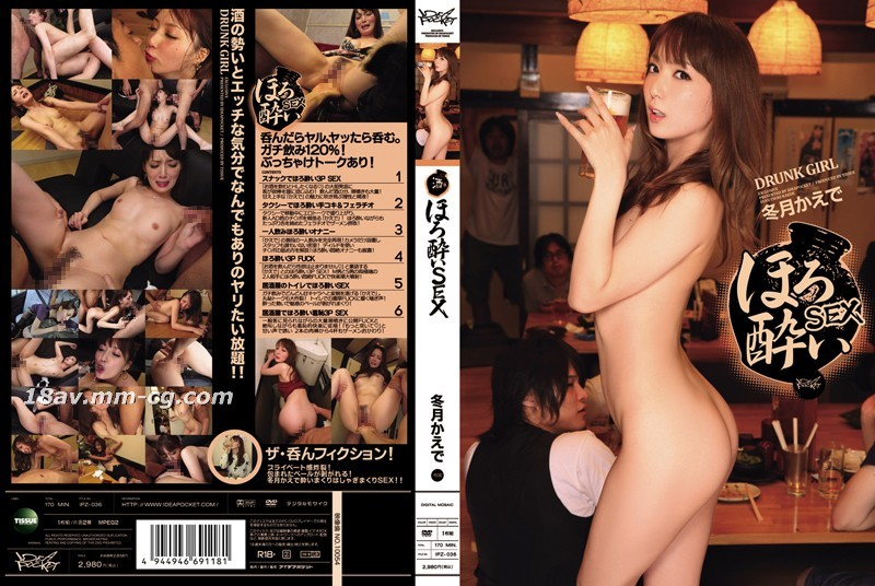 免費線上成人影片,免費線上A片,IPZ-036 - [中文]爛醉如泥的性愛 冬月楓