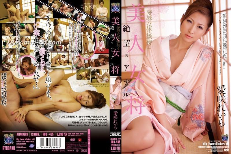 免費線上成人影片,免費線上A片,RBD-495 - [中文]美女老闆娘 凌辱女體接待 4 絕望的肛門 愛笑麗羅