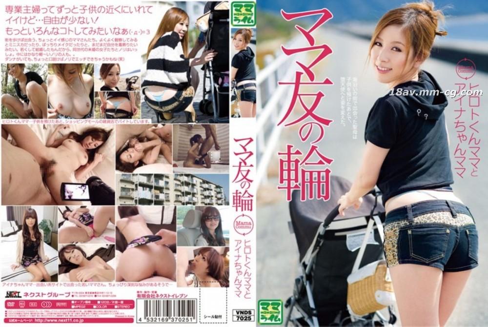 免費線上成人影片,免費線上A片,VNDS-7025 - [中文]【媽媽友人】博人的媽媽與愛奈的媽媽