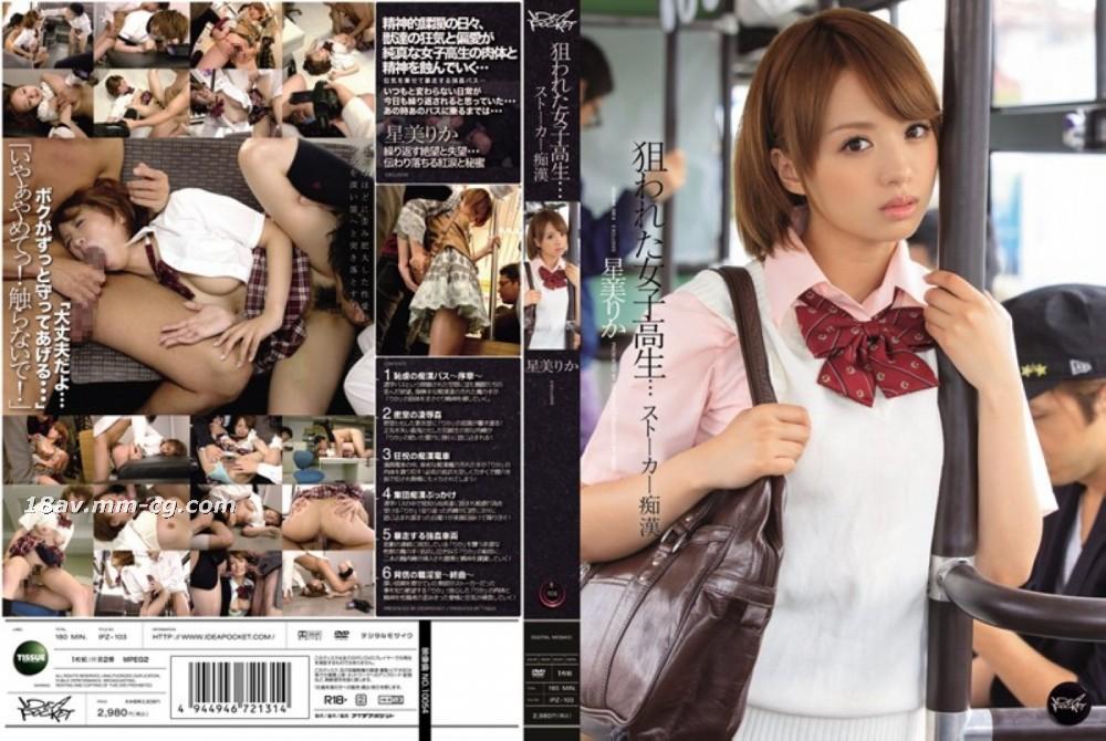 免費線上成人影片,免費線上A片,IPZ-103 - [中文]學校的女孩...死纏爛打是針對色狼 星美