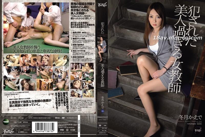 免費線上成人影片,免費線上A片,IPZ-154 - [中文]被侵犯的超美女老師 冬月楓