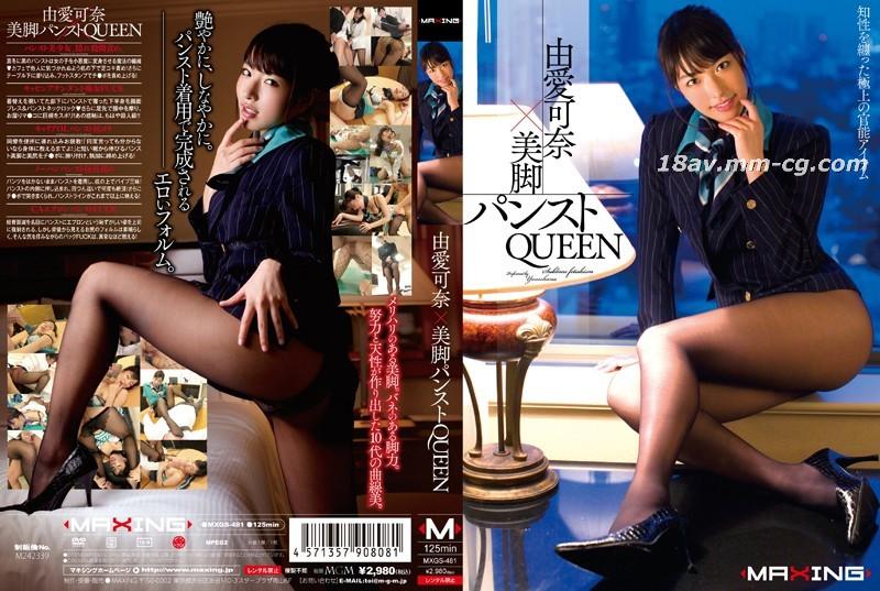 免費線上成人影片,免費線上A片,MXGS-481 - [中文]由愛可奈×美腿絲襪女王