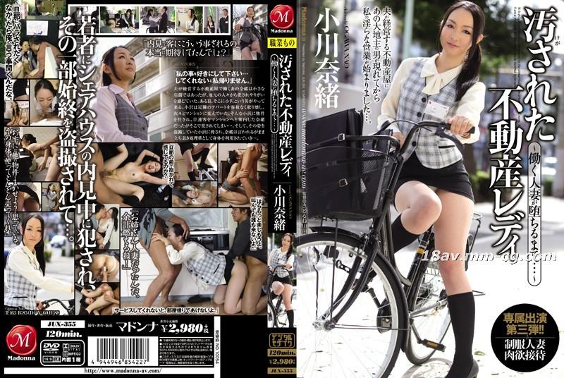 免費線上成人影片,免費線上A片,JUX-355 - [中文]被玷汙的女房仲 ~職葉人妻直到墮落為止.....~ 小川奈緒
