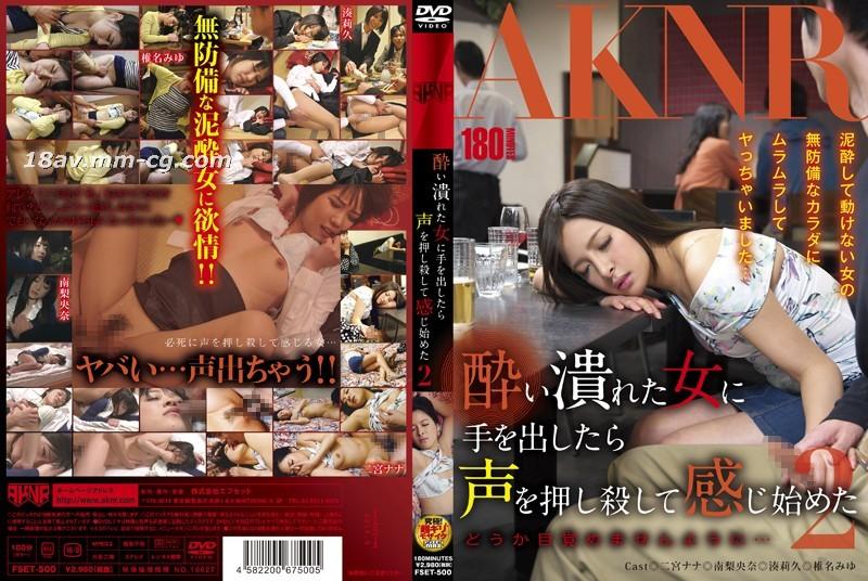 免費線上成人影片,免費線上A片,FSET-500 - [中文]對酒醉女下手 2