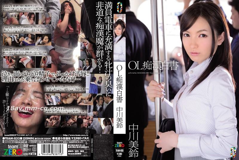 免費線上成人影片,免費線上A片,TEAM-033 - [中文]OL癡漢白書 中川美鈴