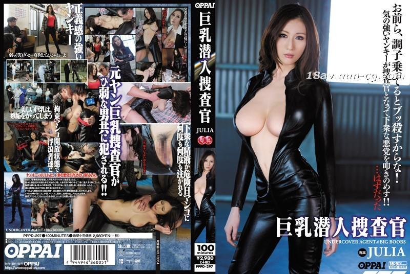 免費線上成人影片,免費線上A片,PPPD-297 - [中文]巨乳潛入搜查官。JULIA