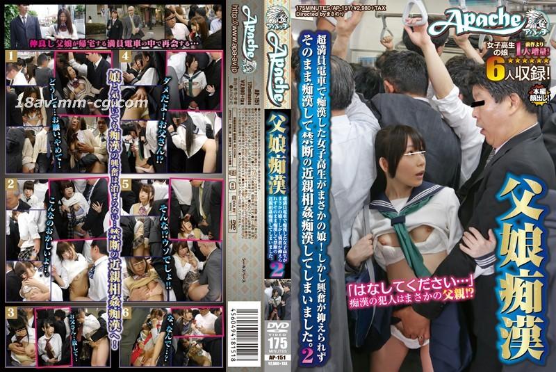 免費線上成人影片,免費線上A片,AP-151 - [中文]近親相姦 女兒在車廂被癡漢侵犯,回頭一看竟然是爸爸 2
