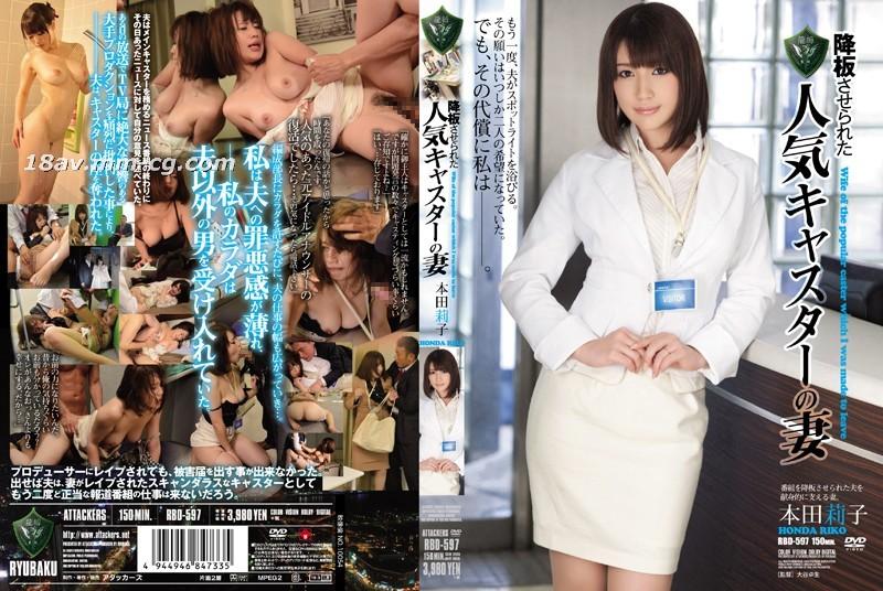 免費線上成人影片,免費線上A片,RBD-597 - [中文]被強迫換掉的人氣主播的妻子 本田莉子