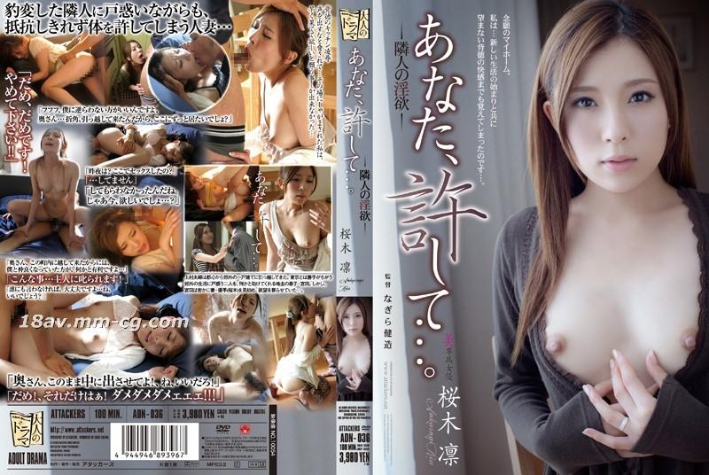 免費線上成人影片,免費線上A片,ADN-036 - [中文]老公,原諒我.....櫻木凜