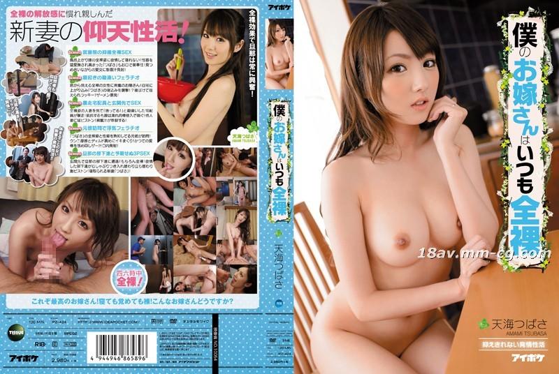 免費線上成人影片,免費線上A片,IPZ-424 - [中文]我老婆總是全裸 天海翼