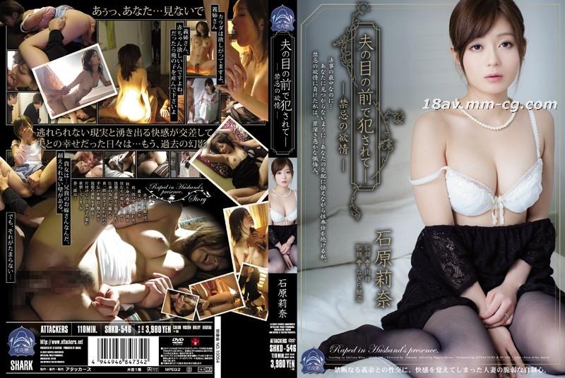 免費線上成人影片,免費線上A片,SHKD-546-[中文]在老公面前被侵犯。石原莉奈