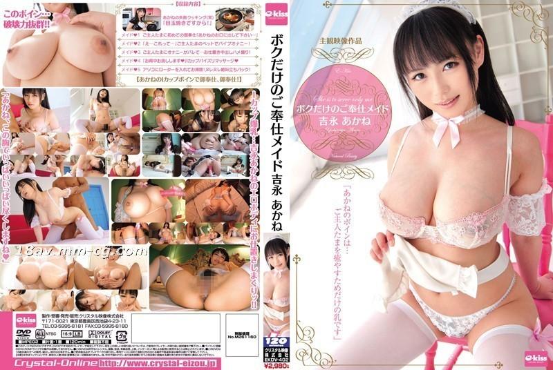 免費線上成人影片,免費線上A片,EKDV-402-[中文]專屬服侍女僕。吉永茜