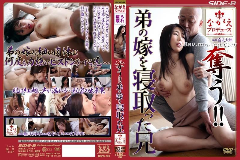 免費線上成人影片,免費線上A片,NSPS-289-[中文]大哥幹弟媳。篠田步美