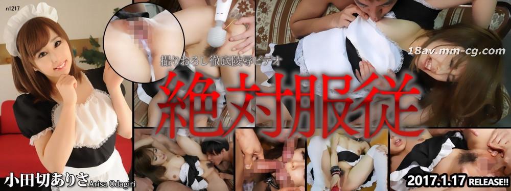 免費線上成人影片,免費線上A片,Tokyo Hot n1217 - [無碼]Tokyo Hot n1217 絕對服從 小田切