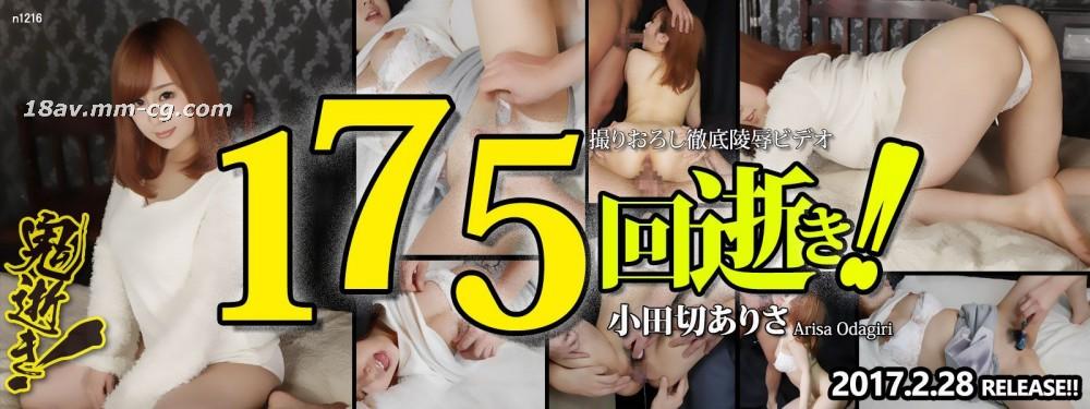 免費線上成人影片,免費線上A片,Tokyo Hot n1226 - [無碼]Tokyo Hot n1226 鬼逝 小田切