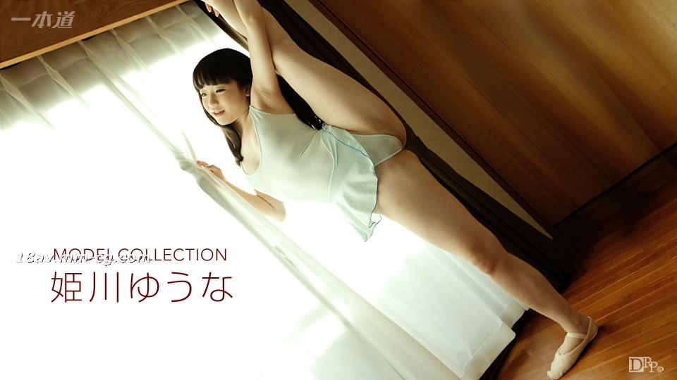免費線上成人影片,免費線上A片,1PONDO-022417_488-[無碼]最新一本道 022417_488 名模系列 姬川