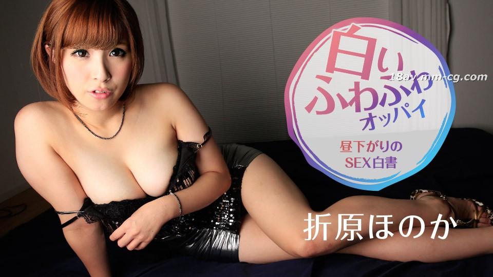 免費線上成人影片,免費線上A片,CARIB-012718-593 - [無碼]最新加勒比 012718-593 白色蓬鬆的奶子SEX 折原