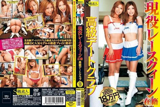 (S級素人)現役賽車女郎 高級約會俱樂部 ~120分18萬日元~