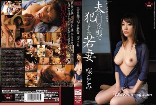 (S1)完美肉體 在丈夫面前被侵犯的若妻 櫻心美