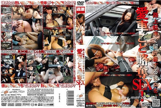 (NATURAL HIGH)硬上幫男友看車的女友並且把車子也搶走!