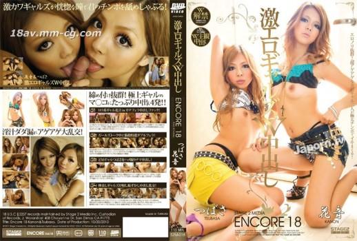 Encore Vol.18