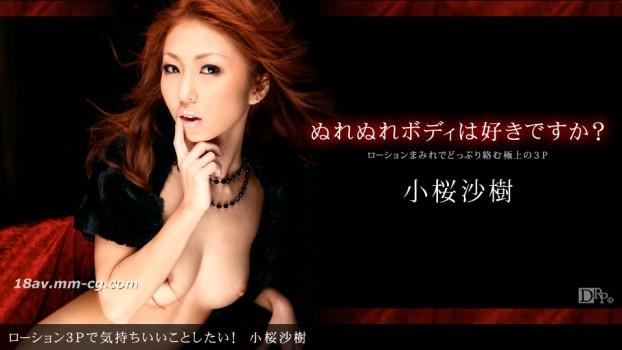 最新一本道 011311_008 小櫻沙樹 「3P心情舒暢的做!」