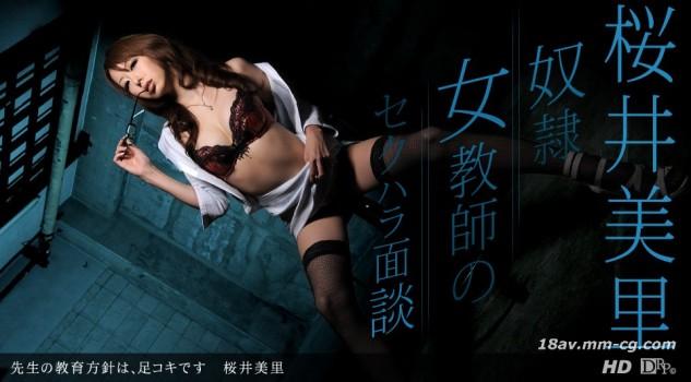 最新一本道 081012_403 櫻井美裡「女教師的教育方針 足交」