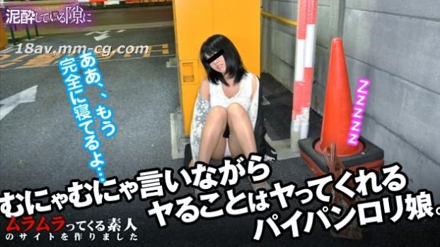 最新muramura.tv 011213_806 酩酊大醉的無毛蘿莉塔女兒