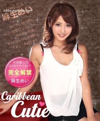 最新加勒比 010113-225 加勒比甜心 Vol.28 麻Mei 無修正解禁