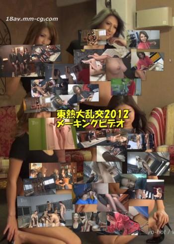 最新東京熱 Tokyo Hot n9001 東熱大亂交2012未公開國王錄像