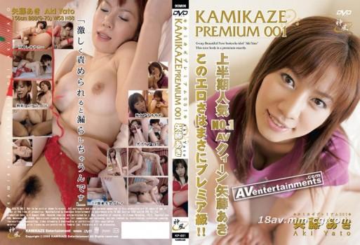 Kamikaze Premium Vol.01