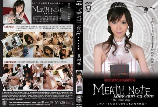 Meath Note Vol.3 淫亂死亡筆記本第3彈 夏樹唯