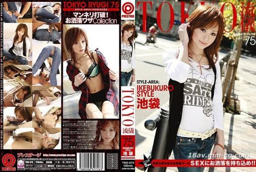 Tokyo 流儀 75
