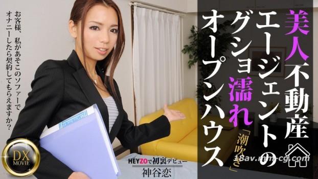 最新heyzo.com 0292 美熟女的不動產房屋代理商 神谷戀