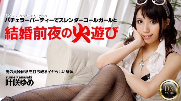 最新heyzo.com 0334 結婚前夜苗條美女派對
