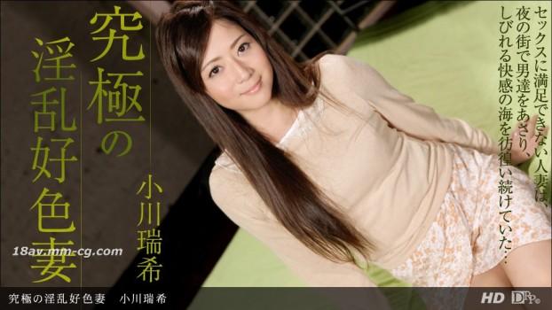 最新一本道 032113_554 小川瑞希 「終極淫亂好色妻」