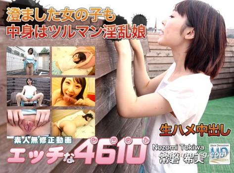 最新H4610 ki140104 常磐 希美 Nozomi Tokiwa
