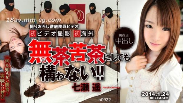 Tokyo Hot n0922