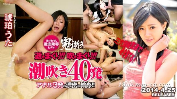 Tokyo Hot n0945
