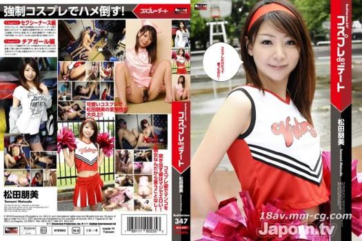 Red Hot Jam Vol.347  松田朋美