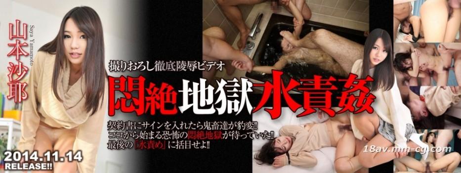 Tokyo Hot n0999 悶地獄水責姦 山本沙耶 Saya Yamamoto