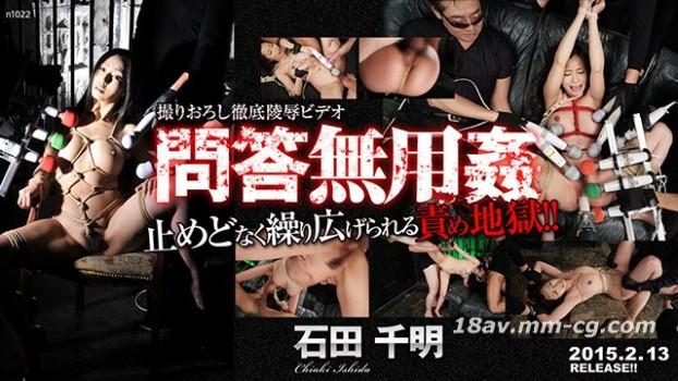 Tokyo Hot n1022 問答無用姦 石田千明 Big Boobs