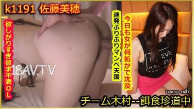 Tokyo Hot k1191 餌食牝 佐籐美穗