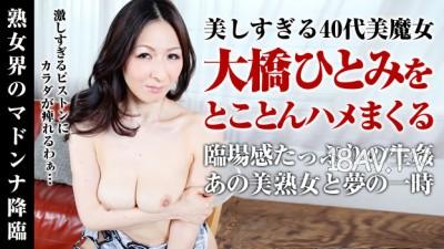 最新pacopacomama 070215_003 熟女界女神降臨 大橋 Pupil