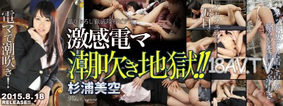 Tokyo Hot n1074 激感電潮吹地獄 杉浦美空