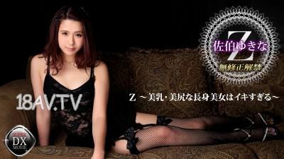 最新heyzo.com 0827 Z 美乳美尻長身美女 佐伯Yukina