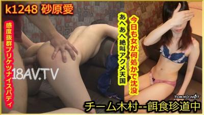 Tokyo Hot k1248 餌食牝 砂原愛