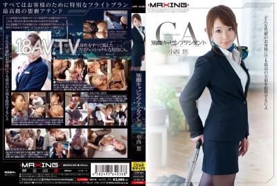 免費線上成人影片,免費線上A片,MXGS-805 - [中文]空姐的另一面。小西悠