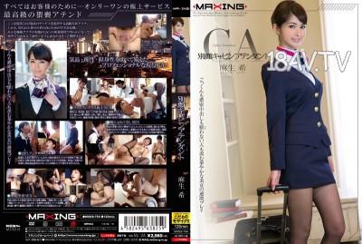 免費線上成人影片,免費線上A片,MXGS-754 - [中文]空姐的另一面。麻生希