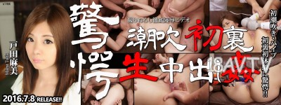 Tokyo Hot n1164 驚愕潮吹初裏生中出姦 戶田麻美